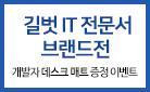 길벗 IT전문서 대표도서 브랜드전 (웹/데이터/프로그래밍/게임/하드웨어)