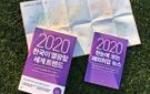 『2020 한국이 열광할 세계 트렌드』 2020 세계 취업 뉴스 + 미니포켓 세계지도 증정