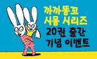 까까똥꼬 시몽 시리즈 20권 출간 기념, 낙서장/독서달력/에코백 증정!