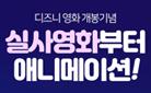 <디즈니영화 개봉기념> DVD/BD 프로모션