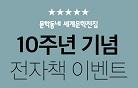 문학동네 세계문학전집 10주년! 축하 댓글 쓰고 1천원 받자!