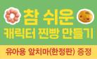 참 쉬운 캐릭터 찐빵 만들기 - 유아용 DIY 앞치마 증정