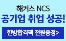 해커스 NCS 공기업 한방합격팩 증정 이벤트