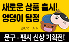 엉덩이 탐정 문구 신상 이벤트