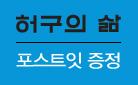 이금이 장편 소설 『허구의 삶』 '양장 포스트잇' 증정