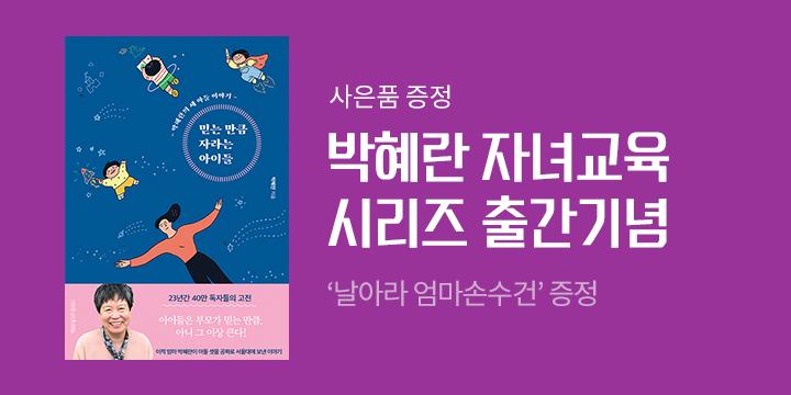 박혜란 자녀교육 3종 세트 - 일러스트 손수건 증정