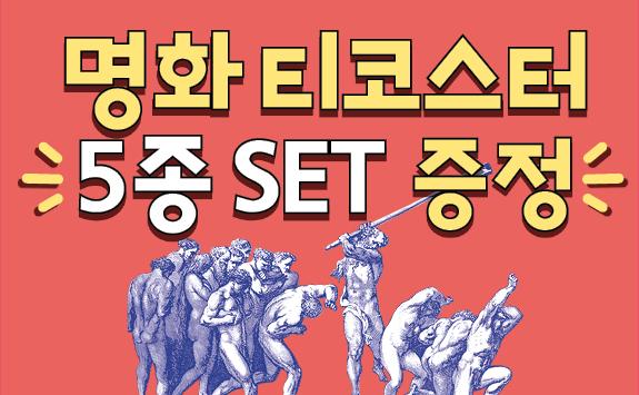 『단테의 신곡』 '구스타프 도레 판화 티코스터' 증정