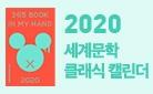 민음사 세계문학 2020 하루 한 문장 캘린더