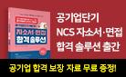 공기업단기 NCS 자소서 면접 합격 솔루션 출간 이벤트