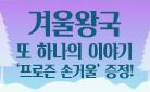 『겨울왕국, 또 하나의 이야기』 출간 이벤트!