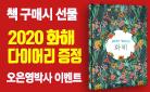 [단독] 오은영 박사 도서전 - 2020 화해 다이어리 증정