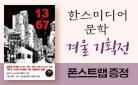 한스미디어 문학 겨울 기획전!