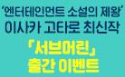 『서브 머린』 '이사카 고타로 L홀더 5종 세트' 증정