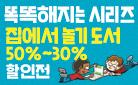 아라미키즈 숨은그림찾기/퍼즐/놀이책 최대 50% 할인!