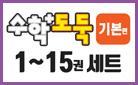 『수학도둑 1-15권 세트』핸드폰 거치대 증정