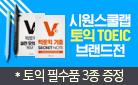 시원스쿨랩 토익 브랜드전, 시크릿노트 + 모의고사 증정