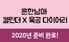 『2020 흔한남매 미니 달력 + 다이어리 세트』20%할인