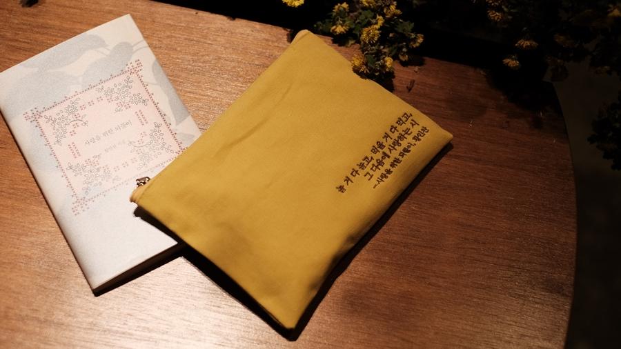 황인찬 신작 『사랑을 위한 되풀이』 '자수 파우치' 단독 증정!
