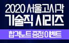 2020 기술직 공무원 합격 이벤트