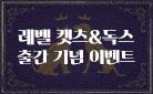 레벨 캣츠/독스 - 멍냥 스티커 증정