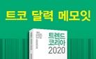 『트렌드 코리아 2020』 스티키 달력 메모지 증정