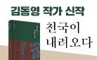 『천국이 내려오다』 북커버 3종 증정