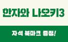『한자와 나오키 3』 '자석 북마크' 증정!