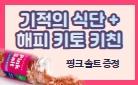 기적의 식단 + 진주의 해피 키토 키친 세트 - 히말라야 핑크 소금 증정