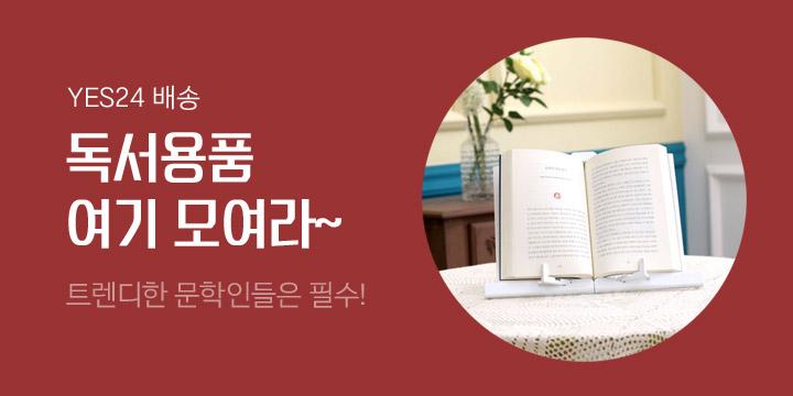 [예스24배송] 독서용품 모여라