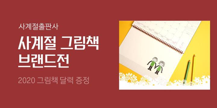 사계절 그림책 겨울 브랜드전 - 2020 달력 증정