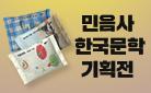 민음사 한국문학 기획전 손난로 증정!
