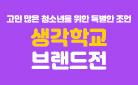 예스24 단독 생각학교 청소년 브랜드전!