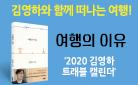 올해의 책 1위 『여행의 이유』 기념 이벤트 - 2020 김영하 트래블 캘린더