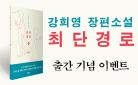 문학동네 소설상 『최단경로』 체크리스트 증정