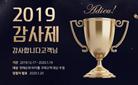 2019년 연말 감사 이벤트