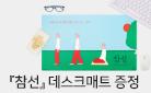 [단독] 『참선』 데스크매트 증정