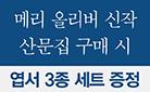 『긴 호흡』 엽서 세트 증정