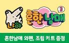 『흔한 남매3』냐하 와펜 증정