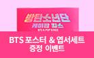 『방탄소년단 케이팝 킹스』 포스터, 엽서 세트 증정