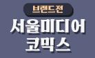 [만화] 서울미디어코믹스 브랜드전
