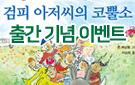 《검피 아저씨의 코뿔소》 출간 기념, 스케치북 증정