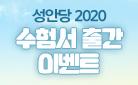 성안당 2020 수험서 이벤트
