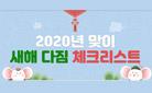 [2020년] 새해다짐 체크리스트