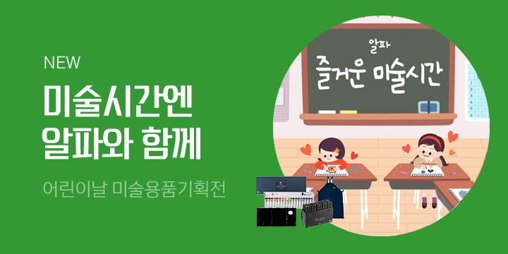 [알파] 어린이날  미술용품 기획전