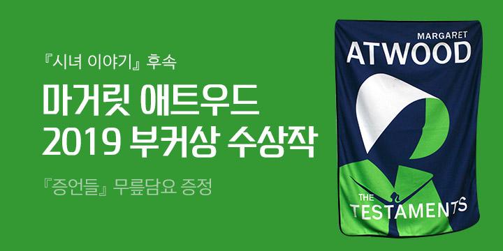 마거릿 애트우드 『증언들』 무릎 담요 증정!