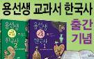 용선생 교과서 한국사 출간 기념 이벤트