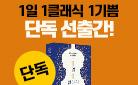 단독 선출간! 1일 1클래식 1기쁨