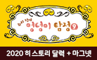 『추리 천재 엉덩이 탐정 9』 마그넷 증정