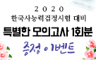 2020 첫시험 대비 한국사능력검정시험 모의고사 1회분 제공 이벤트