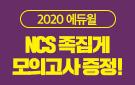 [2020 공기업 NCS 대비] NCS 족집게 봉투모의고사 증정 이벤트!